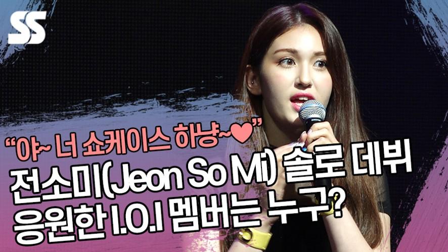 전소미(Jeon So Mi) 솔로 데뷔 응원한 I.O.I 멤버는 누구?