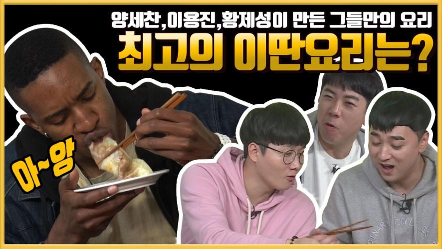 [이딴요리 #11] 양세찬,이용진,황제성이 만든 그들만의 요리! 과연 최고의 이딴요리는?