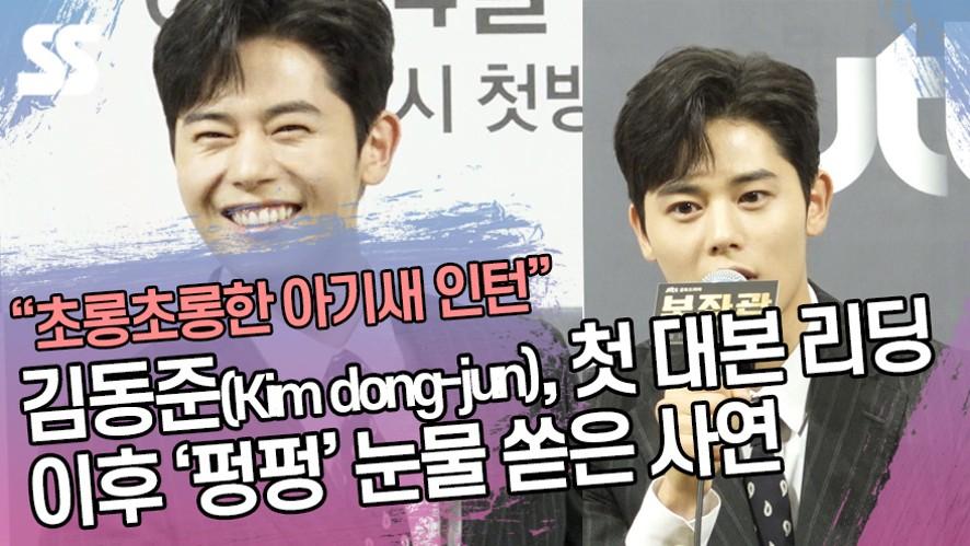 김동준(Kim dong-jun), 첫 대본 리딩 이후 '펑펑' 눈물 쏟은 사연 ('보좌관' 제작발표회)