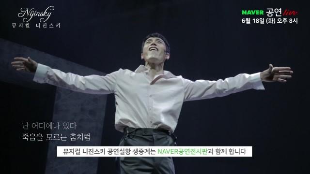 [예고] 뮤지컬 <니진스키> 공연실황 / Musical 'Nijinsky' LIVE Trailer