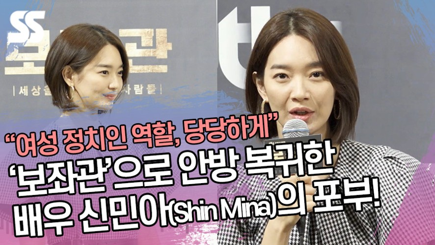 """신민아(Shin Mi-na) """"여성 정치인 역할, 성별 관계없이 당당하게"""" ('보좌관' 제작발표회)"""