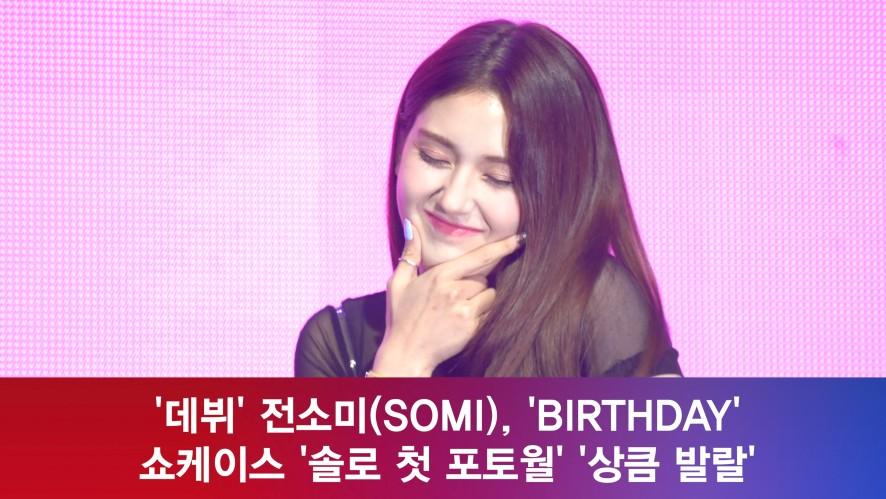 [4K직캠] '데뷔' 전소미(SOMI), 'BIRTHDAY' 쇼케이스 '솔로 첫 포토월'