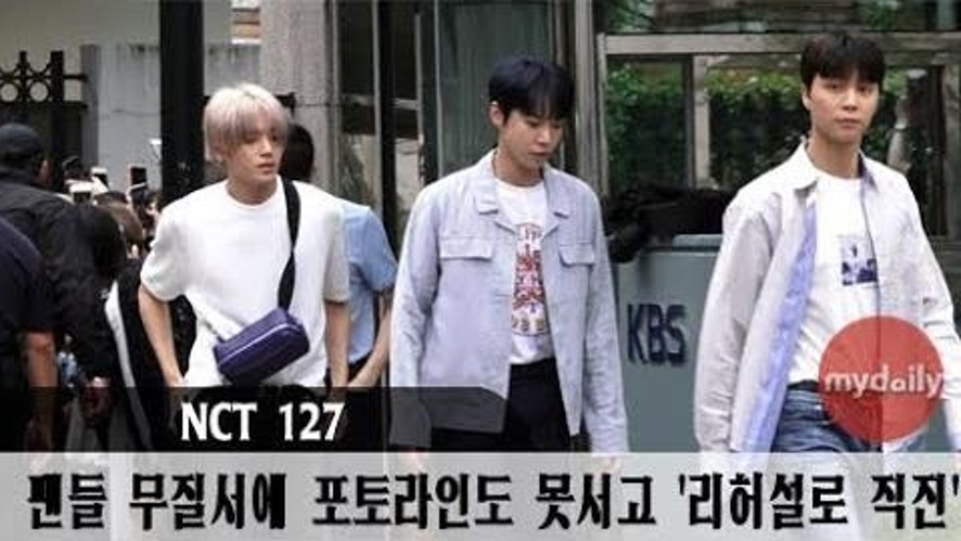 [NCT 127] '팬들 무질서에 리허설로 직진'