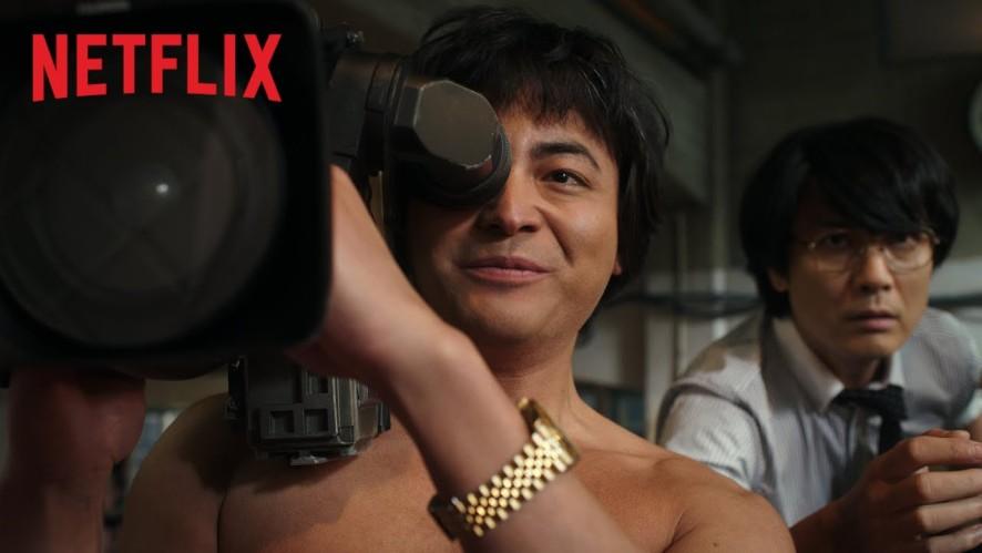 [Netflix] 살색의 감독 무라니시 - 티저 예고편