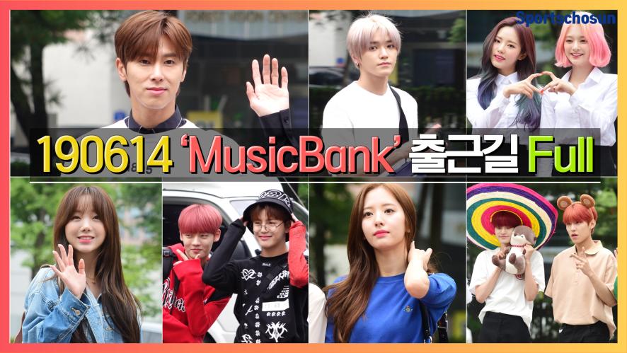 [Full] 190614 '뮤직뱅크(MusicBank)' 출근길 (전 출연자ver.)