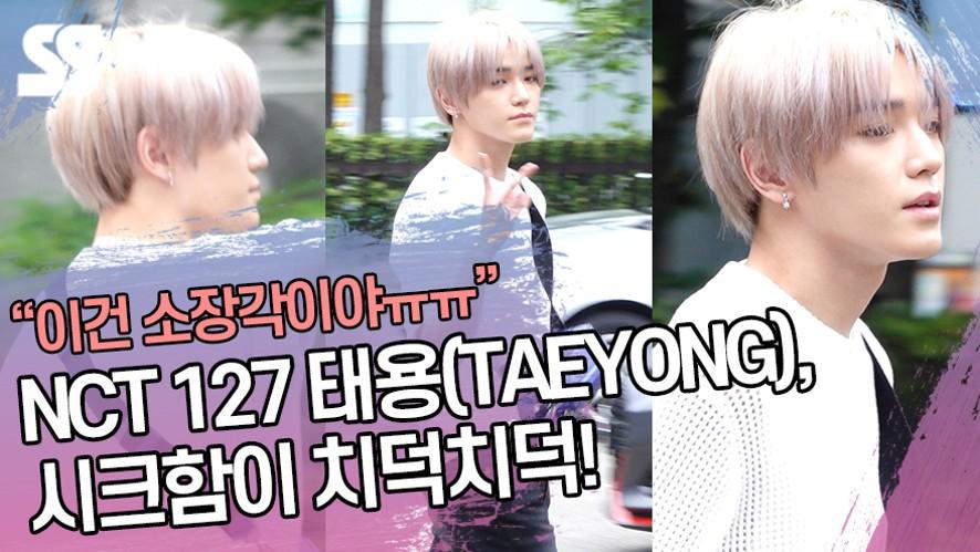 NCT 127(엔시티 127) 태용(TAEYONG), 시크함이 치덕치덕! (뮤직뱅크 출근길)