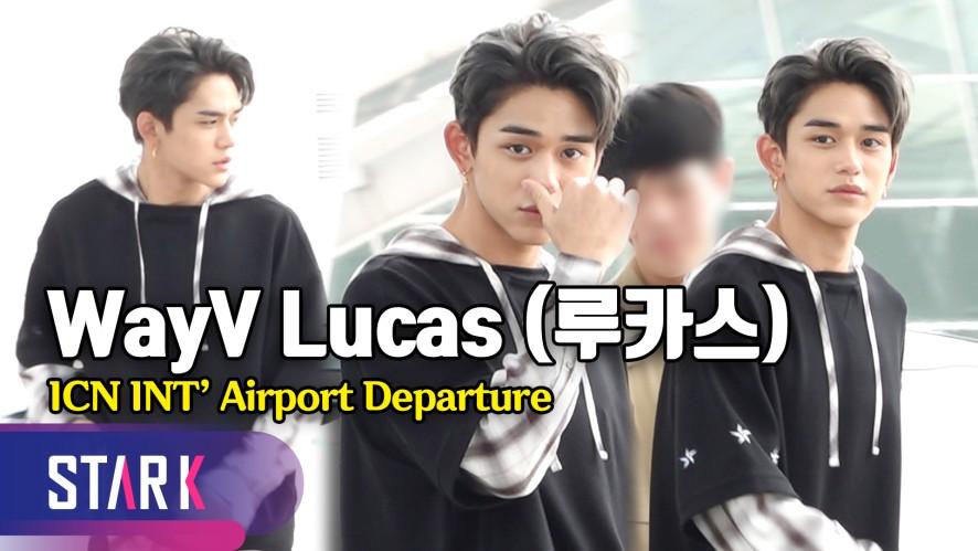 루카스 출국, '만찢남' 비주얼 (WayV Lucas, 20190614_ICN INT' Airport Departure)