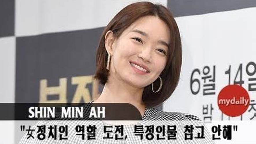 [신민아:Shin Min ah] '김우빈의 그녀'