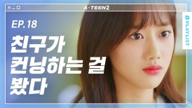 The Friend I Trusted Betrayed Me [A-TEEN2] - EP.18