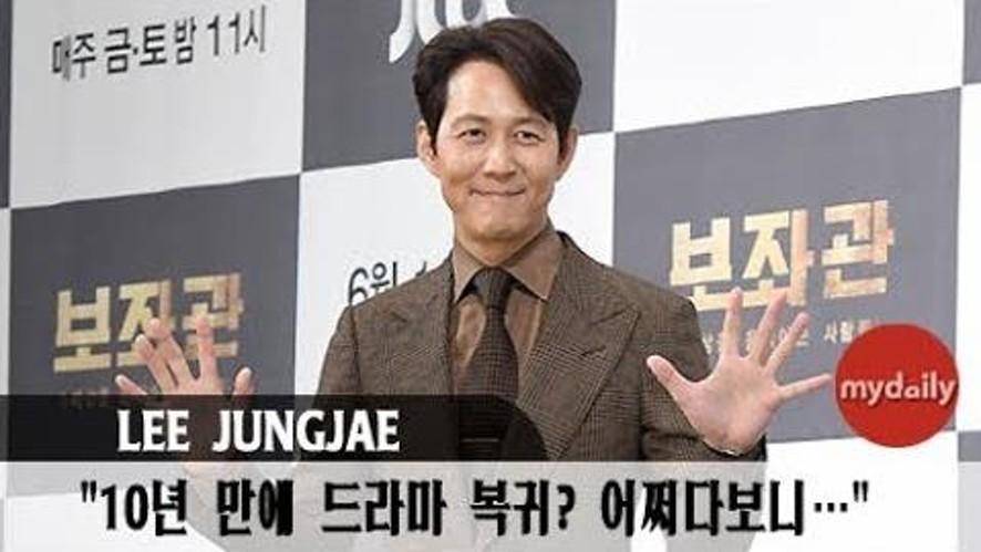 [이정재:LEE JUNGJAE] '10년 만에 드라마 복귀'