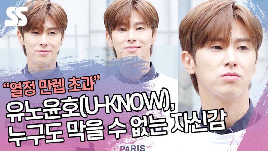 '열정 만렙' 유노윤호(U-KNOW), 누구도 막을 수 없는 자신감 (뮤직뱅크 출근길)