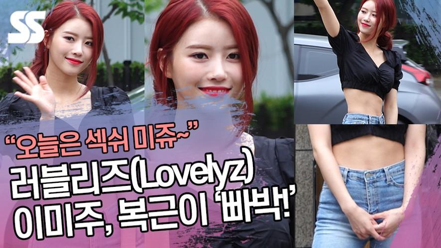러블리즈(Lovelyz) 이미주(Lee Mi Joo), 복근이 '빠박!' (뮤직뱅크 출근길)