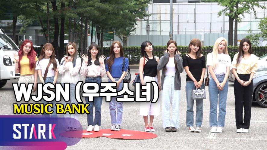 우주소녀(WJSN), 1위 가수 우주소녀 등장! (뮤직뱅크)