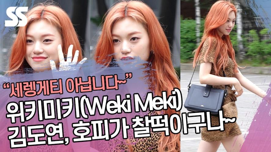 위키미키(Weki Meki) 김도연(Kim Do Yeon), 호피가 찰떡이구나~ (뮤직뱅크 출근길)