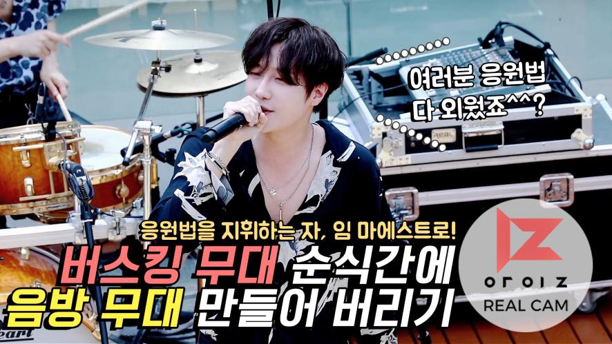 [REAL IZ] 버스킹 비하인드 @홍대 KB 청춘마루