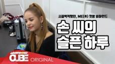 CLC - 칯트키 #59 ('ME(美)' 첫방 비하인드 PART 1)