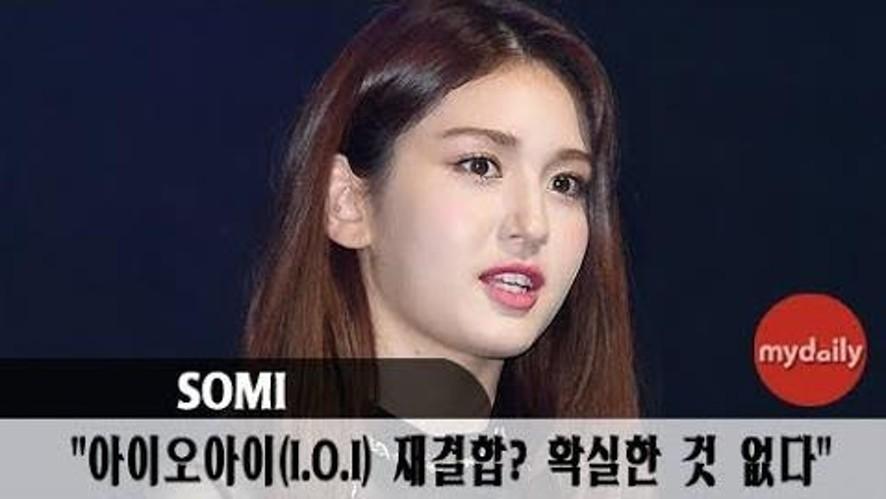 """[전소미:SOMI] """"I.O.I 재결합 아직 확실X"""""""