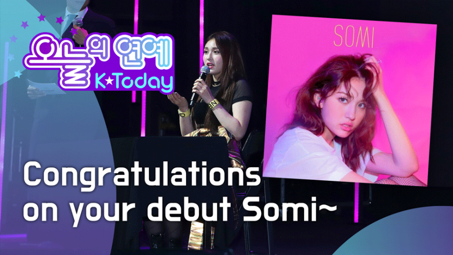 "[K Today] It is really my ""Birthday"" tomorrow! Congratulations Somi (전소미 솔로 데뷔)"