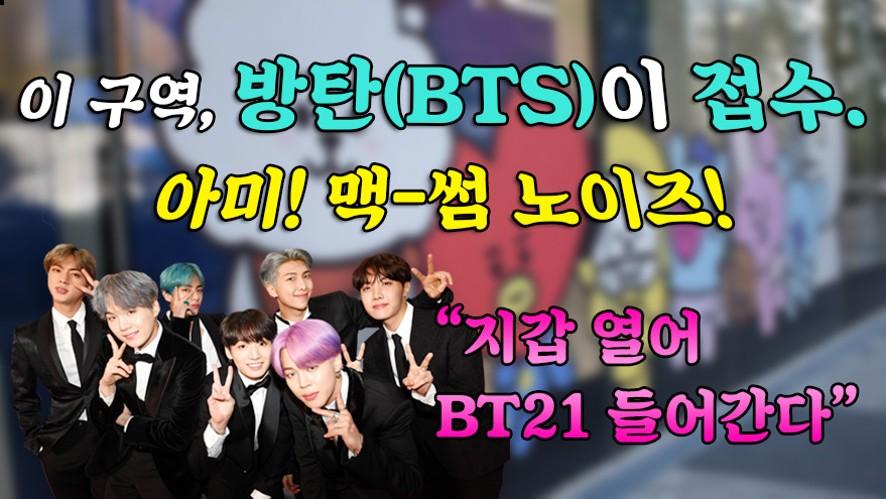 """[덕템리뷰]방탄소년단(BTS)이 접수한 이곳, 어디?…""""지갑 열어! BT21 들어간다"""""""