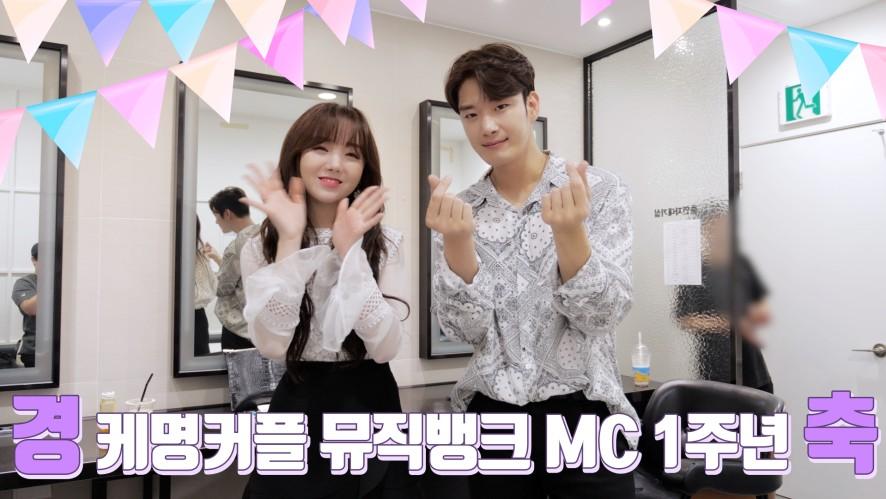 [배우 최원명] 케명커플의 뮤직뱅크 MC 1주년 축하 (with 우주소녀)