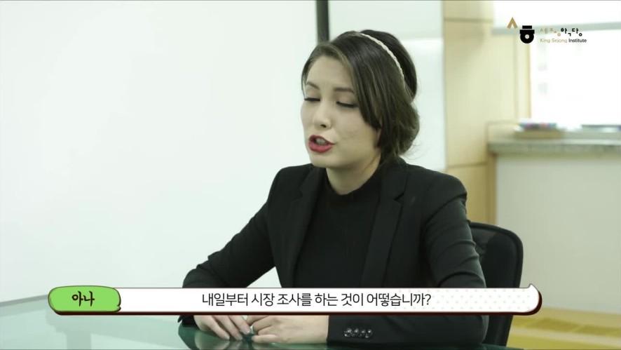 """[Tiếng Hàn kinh doanh 1] 1-11 """"출장"""" Part2 말해봅시다(Nói) 출처:세종학당재단"""
