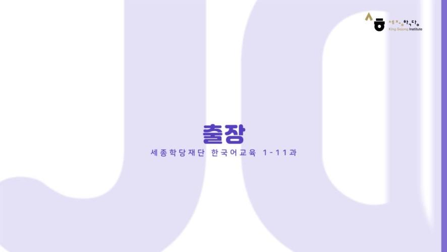"""[Tiếng Hàn kinh doanh 1] 1-11 """"출장"""" Part2 도입(giới thiệu) 출처: 세종학당재단"""