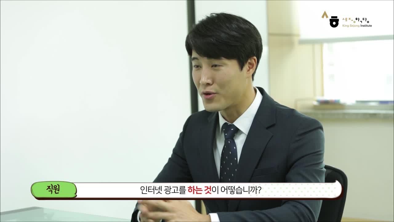 """[Tiếng Hàn kinh doanh 1] 1-10 """"회의"""" Part2  말해봅시다(Nói) 출처:세종학당재단"""
