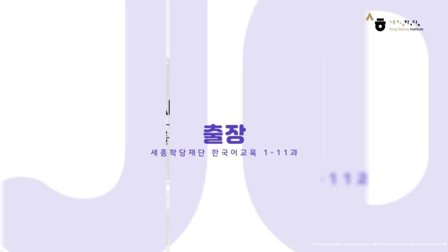 """[Tiếng Hàn kinh doanh 1] 1-11 """"출장"""" Part1 도입(giới thiệu) 출처: 세종학당재단"""