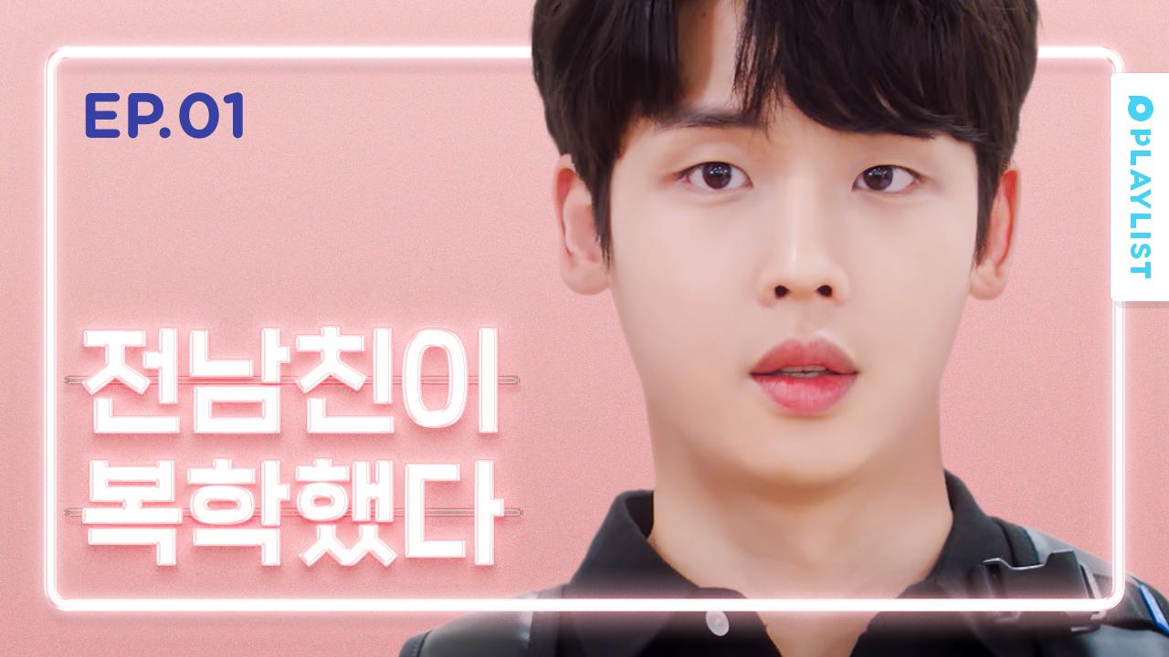 전남친과 마주치는 최악의 시나리오 [연플리 시즌4] - EP.01