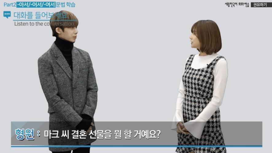 [Korean in Dramas-basic2]Practice#1.