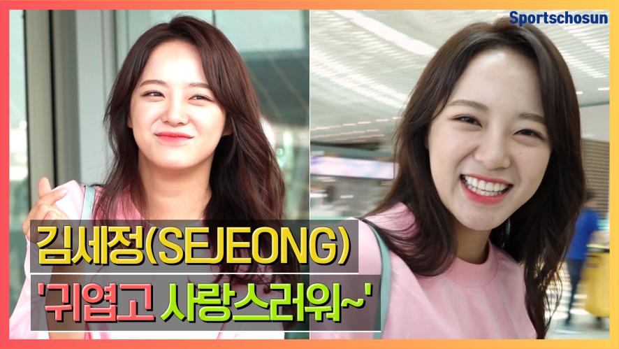 김세정(KIMSEJEONG) '귀엽고 사랑스러워~' (190617 Incheon Airport)