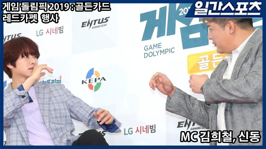 게임돌림픽 MC 김희철,신동 그들의 우승 공약은???