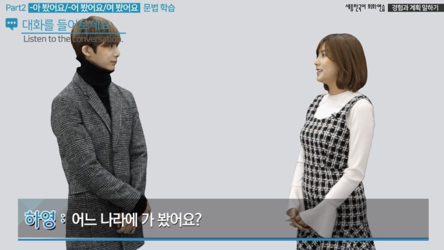 """[드라마한국어-초급2]연습#8. """"부산에 가 봤어요?""""(세종학당재단)"""
