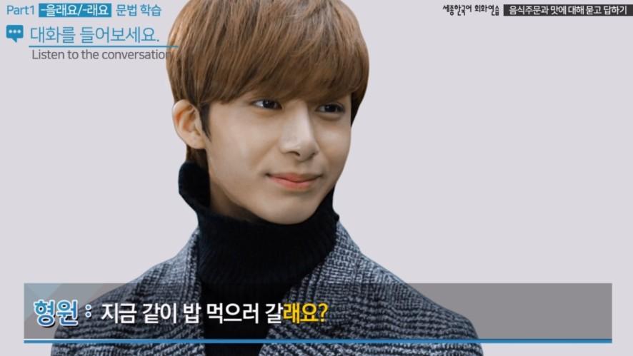 [Korean in Dramas-basic2]Practice#4.