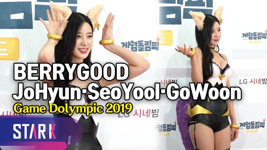 '파격' 코스프레, 베리굿 조현·서율·고운 (BERRYGOOD JoHyun·SeoYool·GoWoon, Game Dolympic 2019)