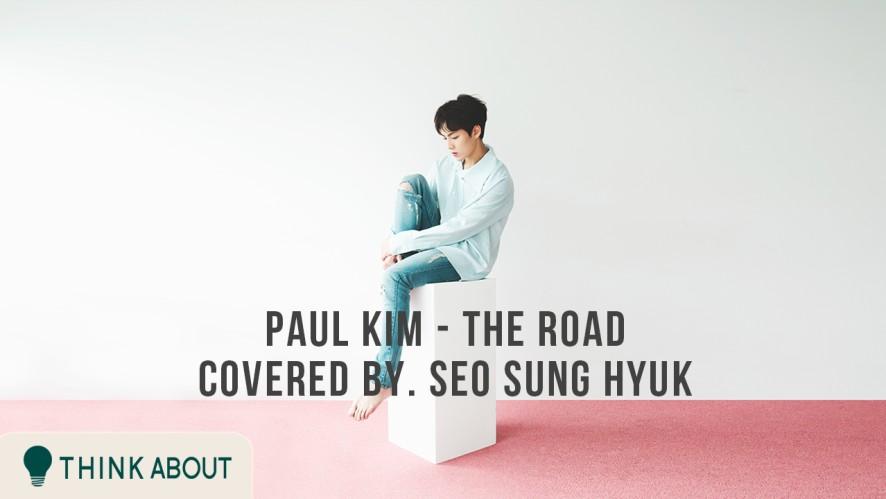 [COVER] 서성혁(SEO SUNG HYUK) - 길(the Road) (원곡:폴킴)
