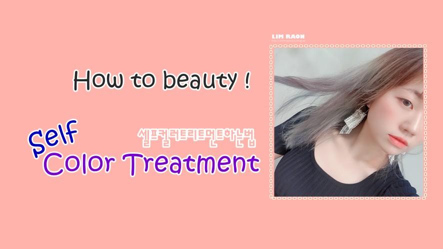 [1분팁] 셀프 컬러트리트먼트 하는법 15분이면 혼자서 뚝딱 옴브레 헤어 염색 성공 Ι 임라 LIMRAON How to do self-color treatment in 15 min