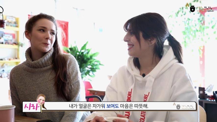 #1.You look like have a good personality(1) : [Sejong Korean Conversation intermediate2]_Sejong Hakdang