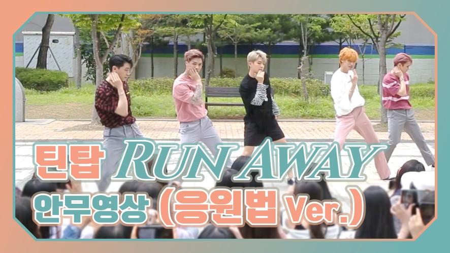 TEEN TOP(틴탑) Run Away 안무영상 (응원법 Ver.)