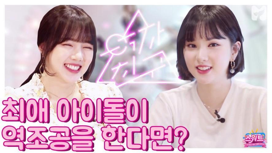 여자친구가 컴백을 앞두고 버디에게 ♡역조공 팬미팅♡을 준비했다! <스위트> 티저