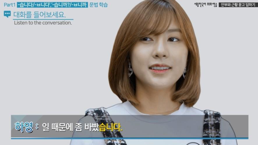 [Korean in Dramas-basic2]Practice#2.