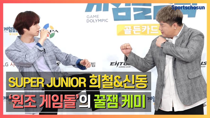 SUPER JUNIOR 희철&신동(HEECHUL&SHINDONG), '원조 게임돌' 팀장들의 신경전! (190617 'GAME DOLYMPIC')