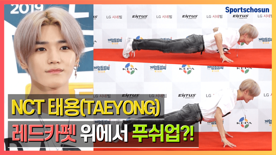 NCT 태용(TAEYONG), 레드카펫 위에서 푸쉬업을 하게 된 이유는?