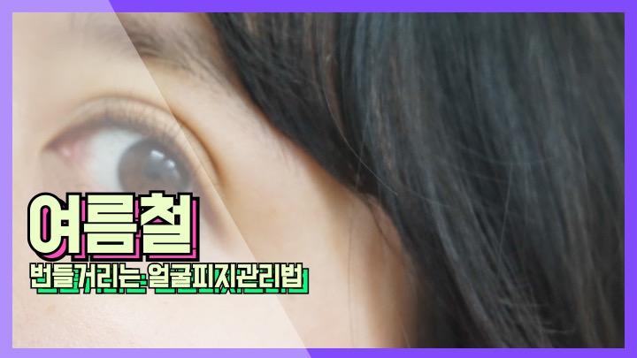 [1분팁] 얼굴피지관리법 얼굴각질제거 여름철 모공리스 피부가꾸기