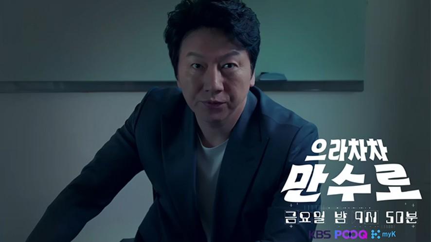 [티저] 예능 티저 맞아? 퀄리티 쩌는 <으라차차 만수로> 2차 티저 공개!