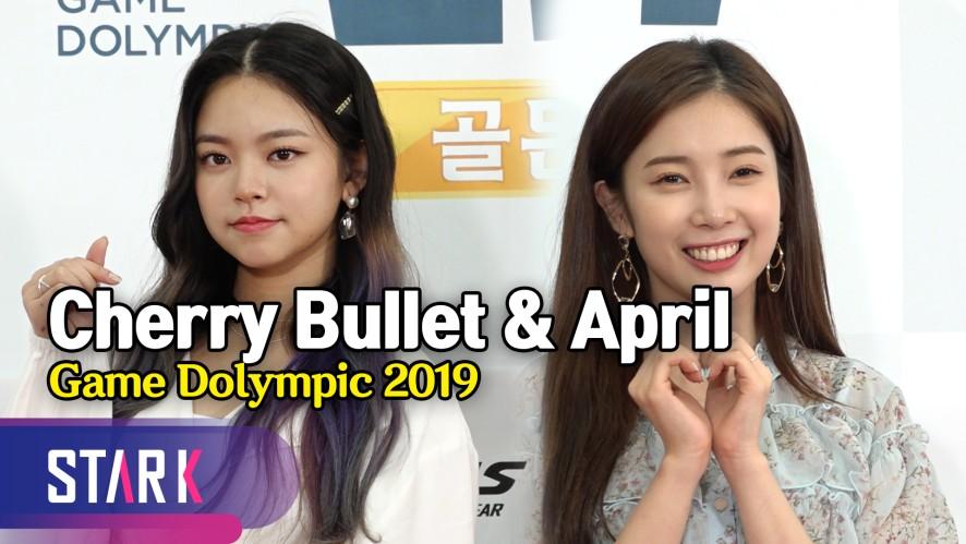 상큼함 팡팡! 체리블렛&에이프릴 (Cherry Bullet&April, Game Dolympic 2019)