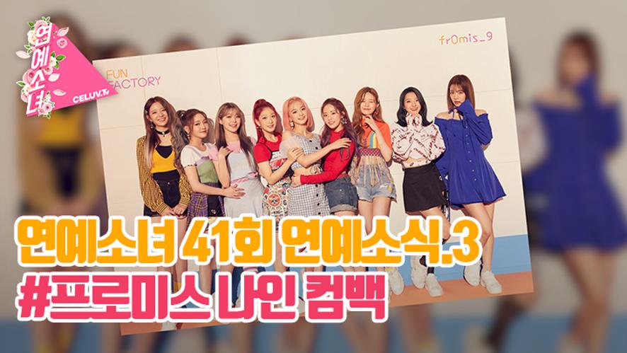[ENG SUB/연예소녀] EP41. 소녀의 연예소식3 - 프로미스나인 컴백 (Celuv.TV)