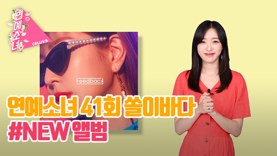 [ENG SUB/연예소녀] EP41. 쏠이바다 - 쏠이가 전하는 신보 소식 (Celuv.TV)