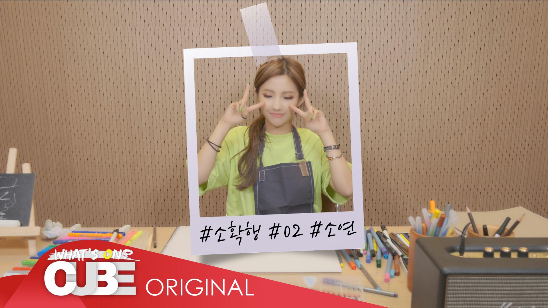 (여자)아이들 - 소확행 #2 : 소연이의 '애정결핍' 드로잉 비디오 제작기