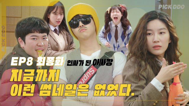 Ep.8 너가 필요했던 이유 [인싸가 된 아싸짱 (IN-OUT SIDER)]